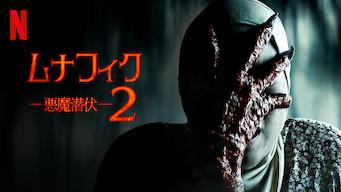 ムナフィク -悪魔潜伏- 2