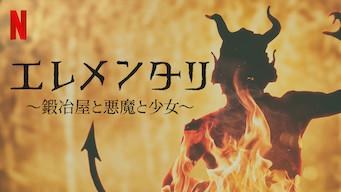 エレメンタリ ~鍛冶屋と悪魔と少女~