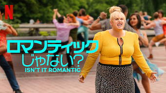 ロマンティックじゃない?