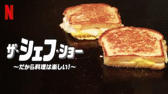 ザ・シェフ・ショー ~だから料理は楽しい!~