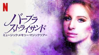バーブラ・ストライサンド: ミュージック・メモリー・マジックツアー