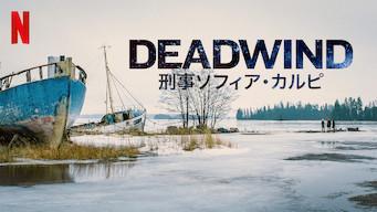 DEADWIND: 刑事ソフィア・カルピ