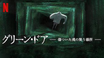 グリーン・ドア -傷ついた魂の集う場所-