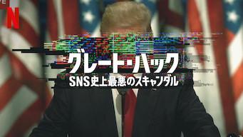 グレート・ハック: SNS史上最悪のスキャンダル