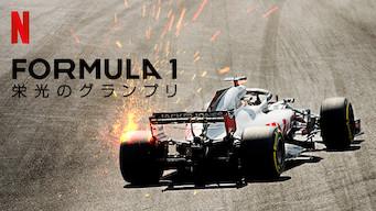 Formula 1: 栄光のグランプリ