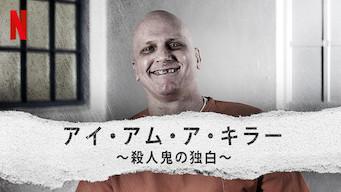 アイ・アム・ア・キラー ~殺人鬼の独白~