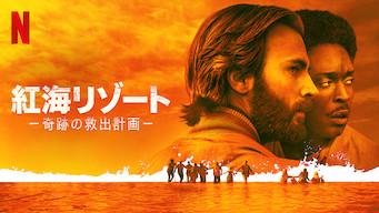 紅海リゾート -奇跡の救出計画-